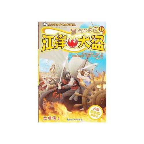 冒险你来定 红鹰侠 2 江洋大盗,安德列斯·卡里翁著,南京大学出版社