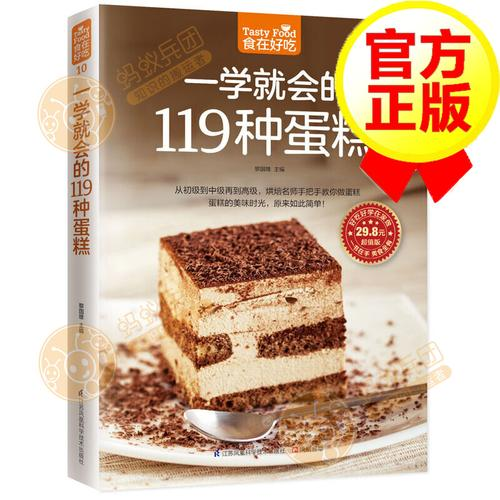 食在好吃系列10:一学就会的119种蛋糕 美味芝士蛋糕糕点烤制烘焙制作