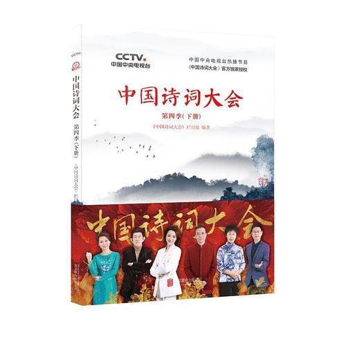 中国诗词大会第四季下册文学中国诗词大会栏目组