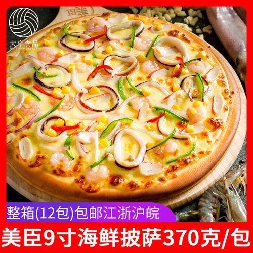 美臣9寸海鲜比萨 冷冻半成品披萨西餐厅家庭烤箱芝士