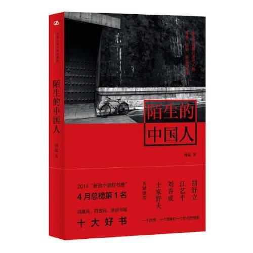 【新华正版 品质保障】陌生的中国人杨猛中国人民大学