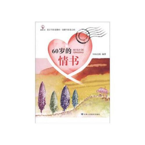 【二手9成新】  60岁的情书nhk9787805888859甘肃人民