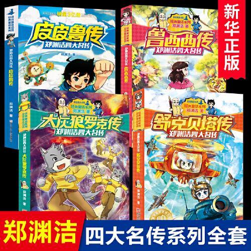 【店长 推荐】郑渊洁四大名传全套4册 皮皮鲁传鲁西西