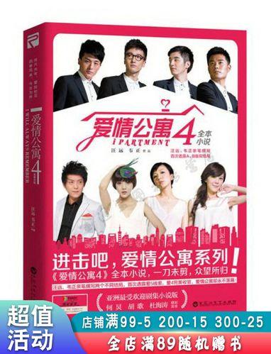 爱情公寓4全本小说
