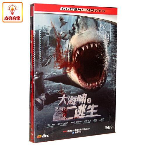 正版电影 大海啸之鲨口逃生 dvd9 dts 沙妮·文森/泽