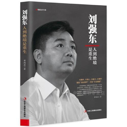 黄鸿涯 著 互联网创业管理书籍 中国企业家白手起家创业历程 现代名人