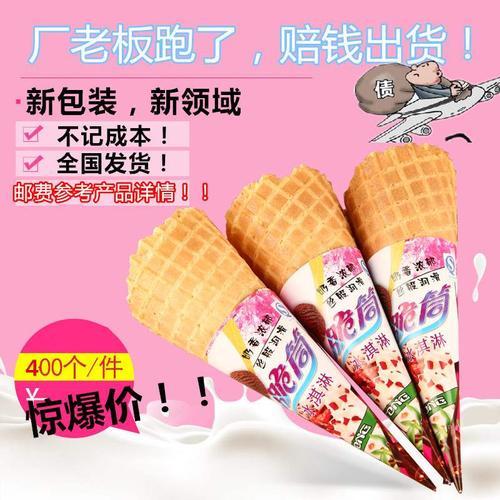 蛋筒小型雪糕脆皮甜筒脆筒壳冰激凌蛋卷托机冰淇淋