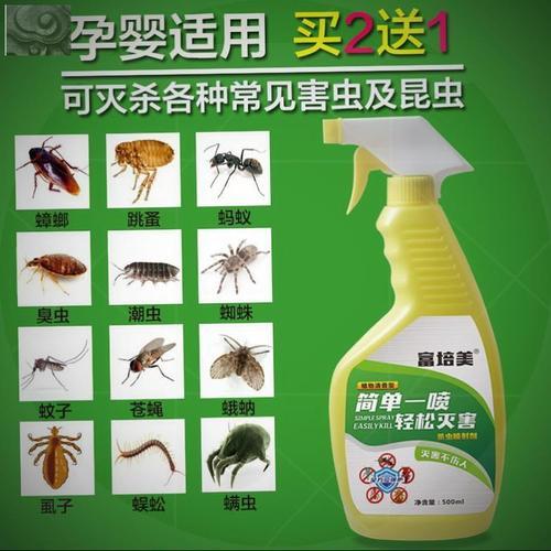 虫剂家用驱灭蟑螂一窝端蚂蚁跳蚤除螨虫臭虫药喷雾气雾富培美