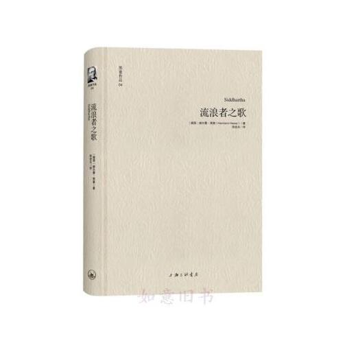 [二手旧书9成新]黑塞作品04:流浪者之歌