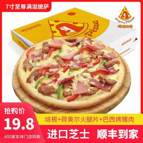 玛格利塔7寸至尊满溢披萨成品火腿培根加热即食披萨芝士速冻披萨