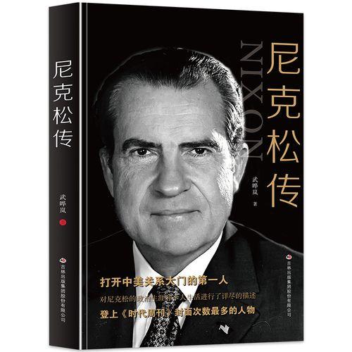 正版 尼克松传 第三十七任美国总统 打开中美关系大门