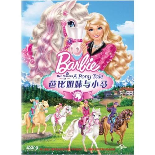 正品 芭比姐妹与小马 盒装dvd 含国配 芭比系列