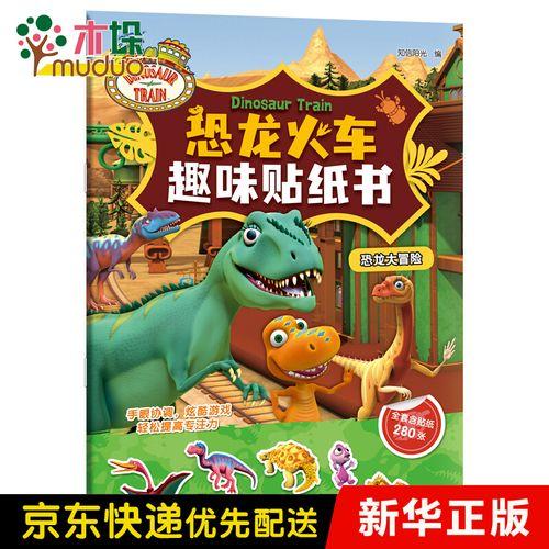 恐龙大冒险/恐龙火车趣味贴纸书