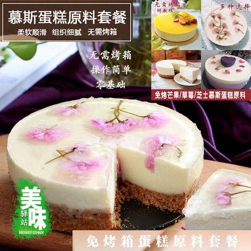 烘焙芒果慕斯蛋糕套餐 水果樱花慕斯蛋糕材料家庭手工