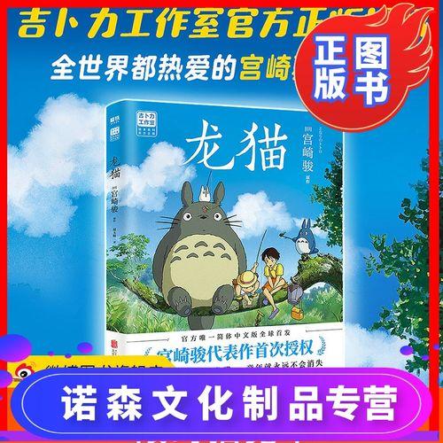 【诺森文化】正版 龙猫绘本 宫崎骏代表作 吉卜力简体中文版绘本 动漫