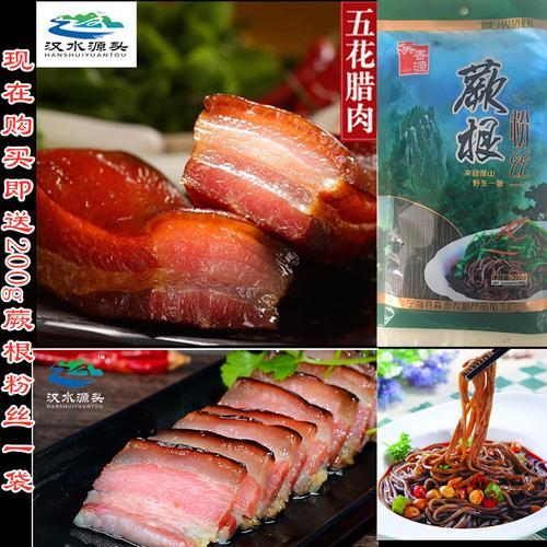 汉水源头五花腊肉1000g熏肉陕南美食特产正宗diy农家
