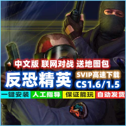 反恐精英cs1.6 1.5中文版pc单机 射击游戏安装包机器
