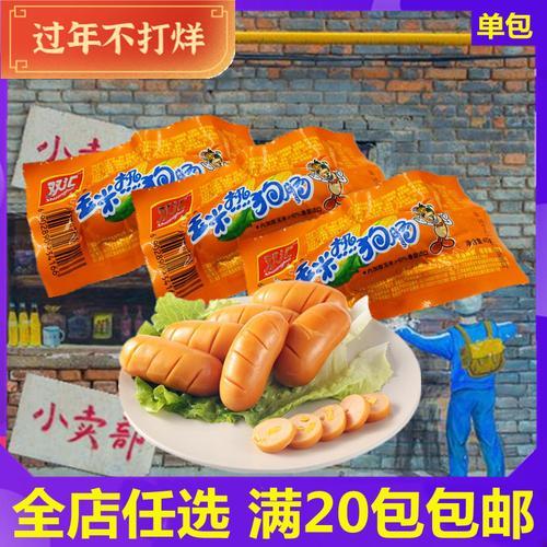 双汇玉米热狗肠烧烤香肠即食小零食8090后怀旧童年