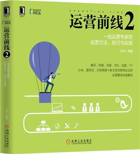 正版 运营前线2:一线运营专家的运营方法,技巧与实践