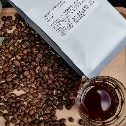 哥伦比亚天堂庄园精品咖啡豆组合各100g 丽江懒猴丛林定制烘焙