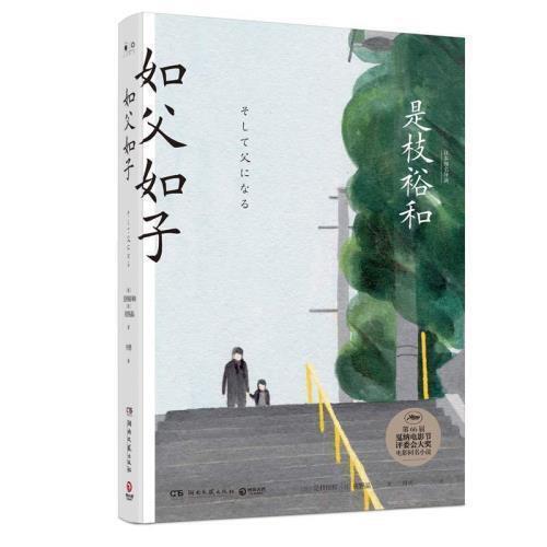 如父如子 日本电影大师是枝裕和真情流露之作血缘与相伴的亲情,如何