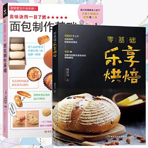 零基础乐享烘焙+面包制作基础 面包书烘焙大全书籍美味面包巧手做家庭