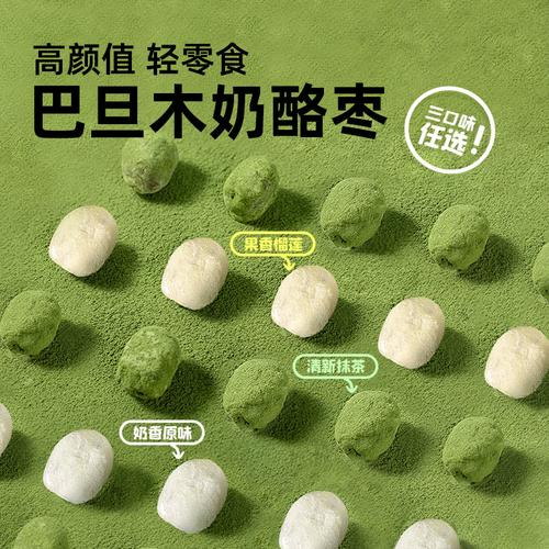 喜味食验室 杏仁夹心枣下午茶休闲食品大红枣巴旦木仁奶酪枣