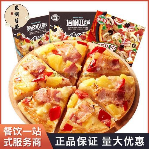 潮香村8寸披萨水果鸡肉牛肉香辣培根匹萨半成品 冷冻
