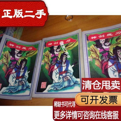【二手9成新】卧龙生----神剑魔刀---3册全--1996年2印--品以图为准