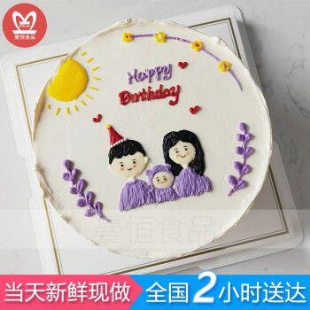 全国同城配送七夕节520男女朋友结婚纪念日蛋糕预定 一家三口h款