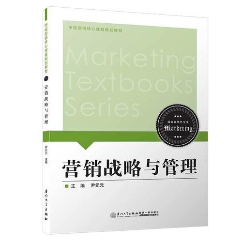 营销战略与管理/市场营销核心课程规划教材
