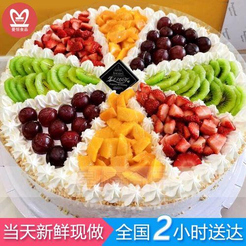 水果生日蛋糕同城配送当天送全国预定送朋友爸妈亲人长辈老人儿童