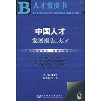 保证正版 中国人才发展报告no 4(含盘) 潘晨光 社会
