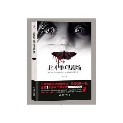 北斗推理剧场【正版图书 满额减 售后无忧】