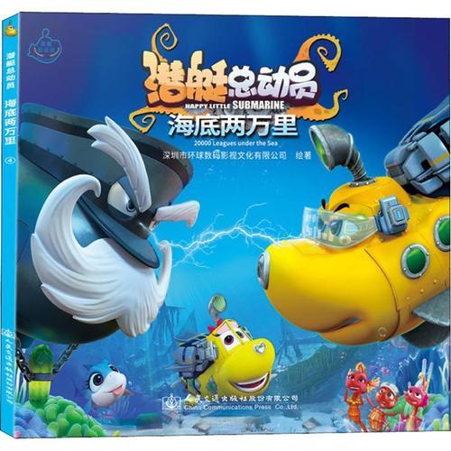 潜艇总动员 海底两万里 深圳市环球数码影视文化有限公司 正版书籍