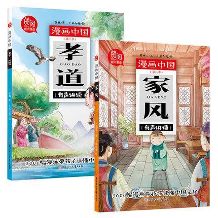 漫画中国第二季 孝道+家风 2册 上下五千年 历史故事漫画书小学生三四