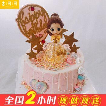 网红儿童生日蛋糕女孩白雪艾莎公主同城配送当日送达送女儿女生闺蜜