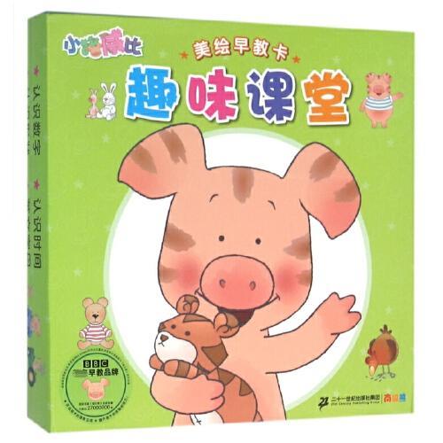趣味课堂/小猪威比美绘早教卡