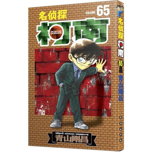 正版新书【精美书签】重制新版名侦探柯南漫画65卷第65册简体中文版