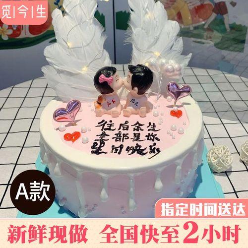蛋糕女友情侣全国订做创意定制生日蛋糕同城配送老公老婆情侣女友