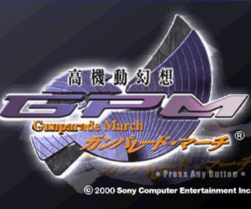 索尼ps1游戏电脑上玩 高机动幻想