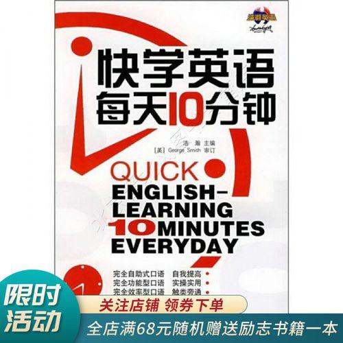 快学英语每天10分钟
