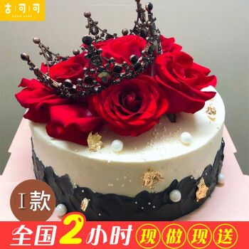 配送当日送达创意水果奶油蛋糕送女性朋友女士情侣闺蜜老婆全国订做 i