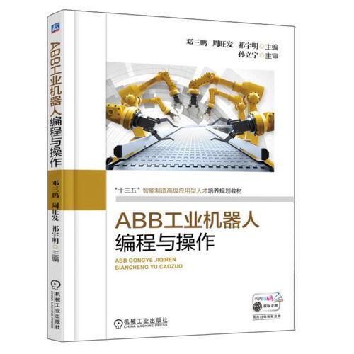 abb工业机器人编程与操作 工业机器人技术书籍 abbrobotstudio离线