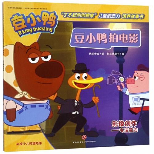 豆小鸭拍电影/豆小鸭了不起的创想家儿童创造力培养故事书