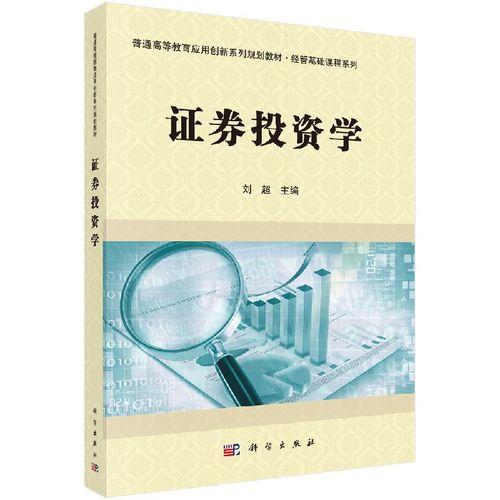 证券投资学/刘超kx
