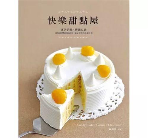 《快乐甜点屋》雅事 好學易做 甜點創意 裝飾技巧  16 杯子蛋糕,裝飾