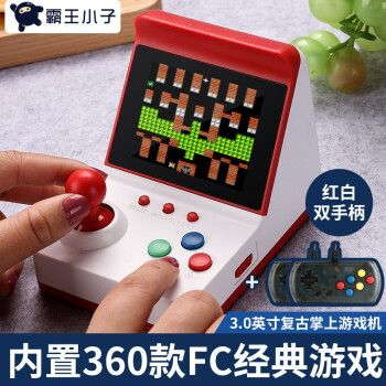 霸王小子迷你fc怀旧掌上游戏机掌机佛系黑科技复古怀旧款老式双人掌机