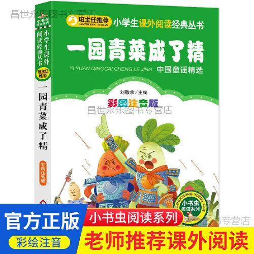 一年级经典童话故事6-12岁一二年级课外阅读书课外阅读经典儿童读物