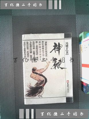(二手9成新)神鞭 /冯骥才 文汇出版社